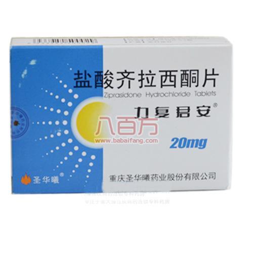 力复君安-盐酸齐拉西酮片-20mg*20片-重庆圣华曦药业