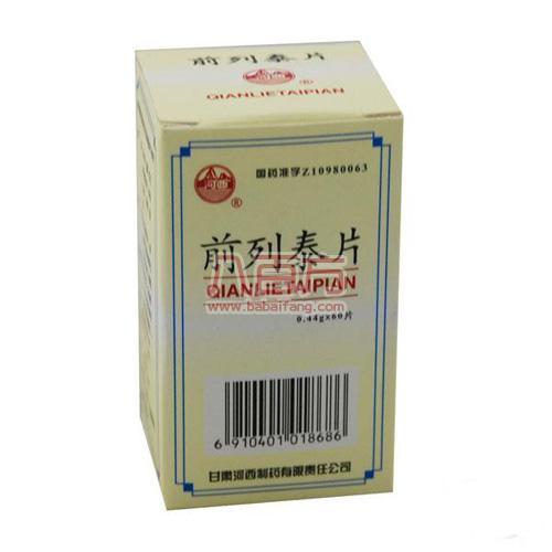 【河西】 前列泰片 (60片装) - 甘肃河西制药