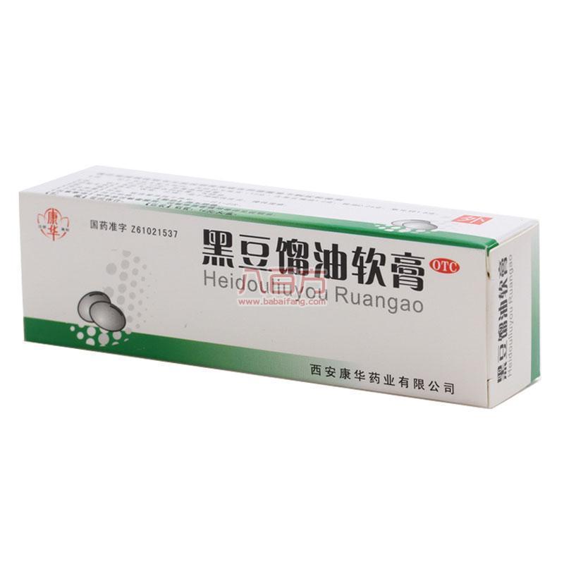 黑豆馏油软膏  西安康华药业有限公司