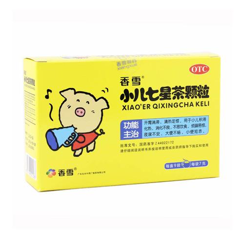 【香雪】小儿七星茶颗粒   7g*9袋