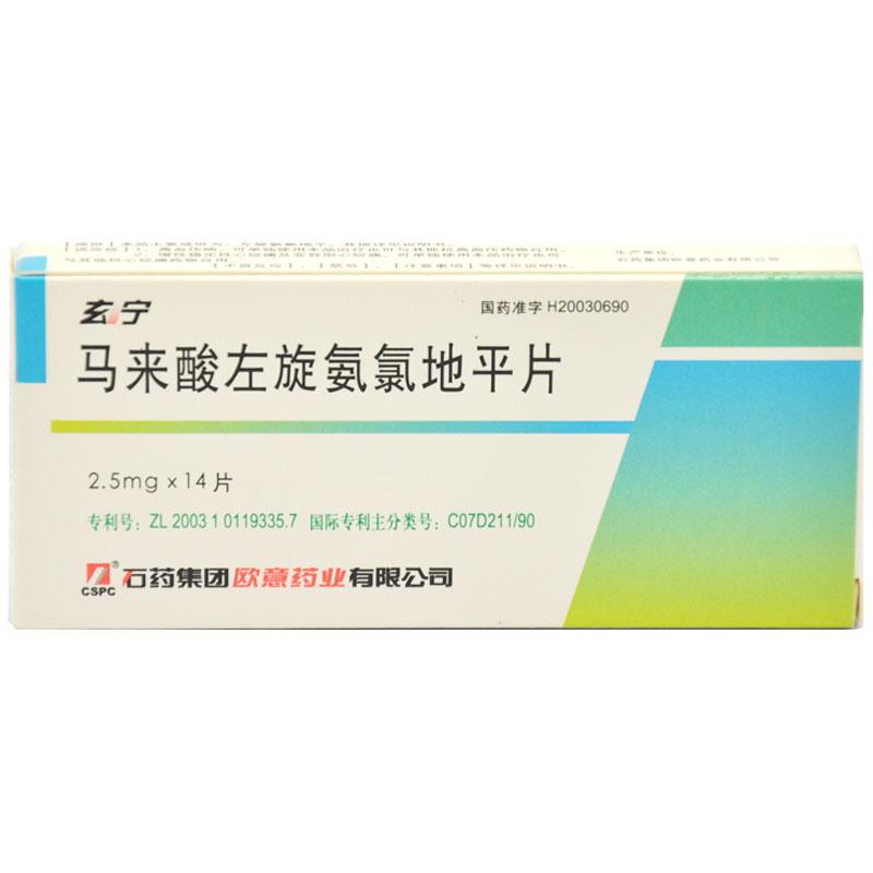 【玄宁】马来酸左旋氨氯地平片 (14片装)