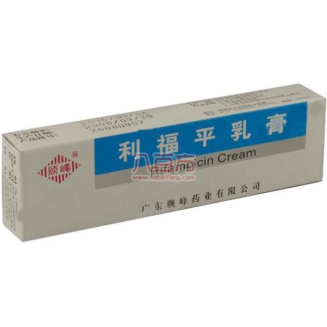 利福平乳膏(顺峰)