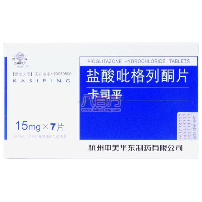 中美华东 卡司平 盐酸吡格列酮片 15mg*7片/盒