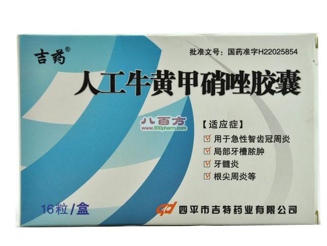 人工牛黄甲硝唑胶囊(伢疼克)_人工牛黄甲硝唑
