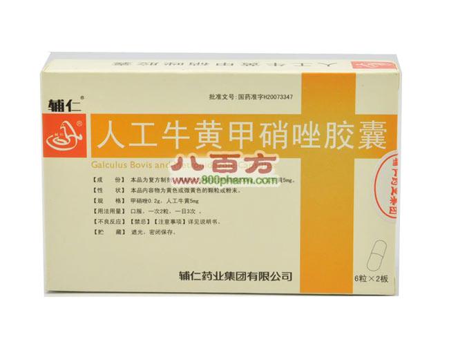 人工牛黄甲硝唑胶囊