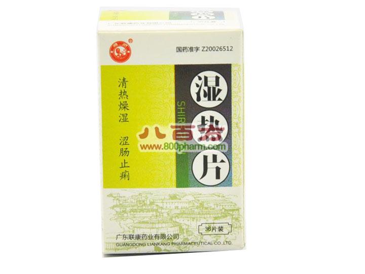 湿热片36片/瓶  广东联康药业有限公司
