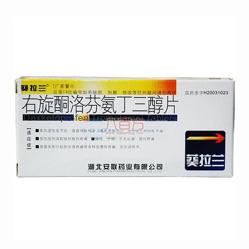 右旋酮洛芬氨丁三醇片