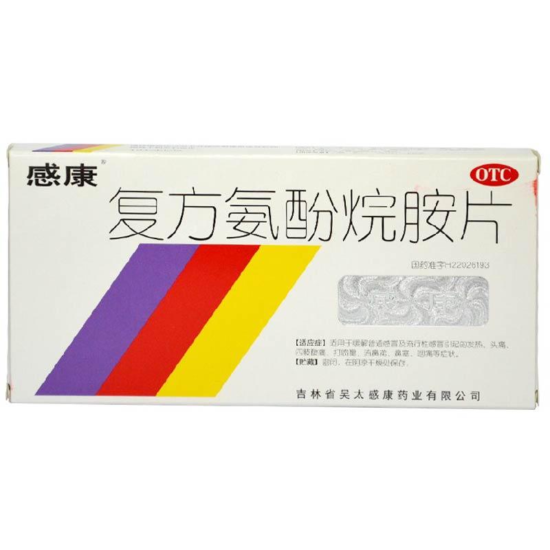 复方氨酚烷氨片/感康