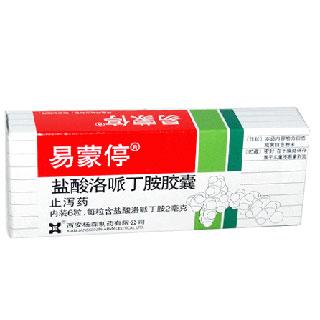 盐酸洛哌丁胺胶囊(易蒙停)