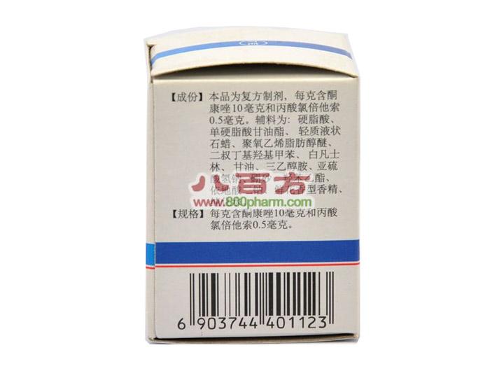 复方酮康唑软膏